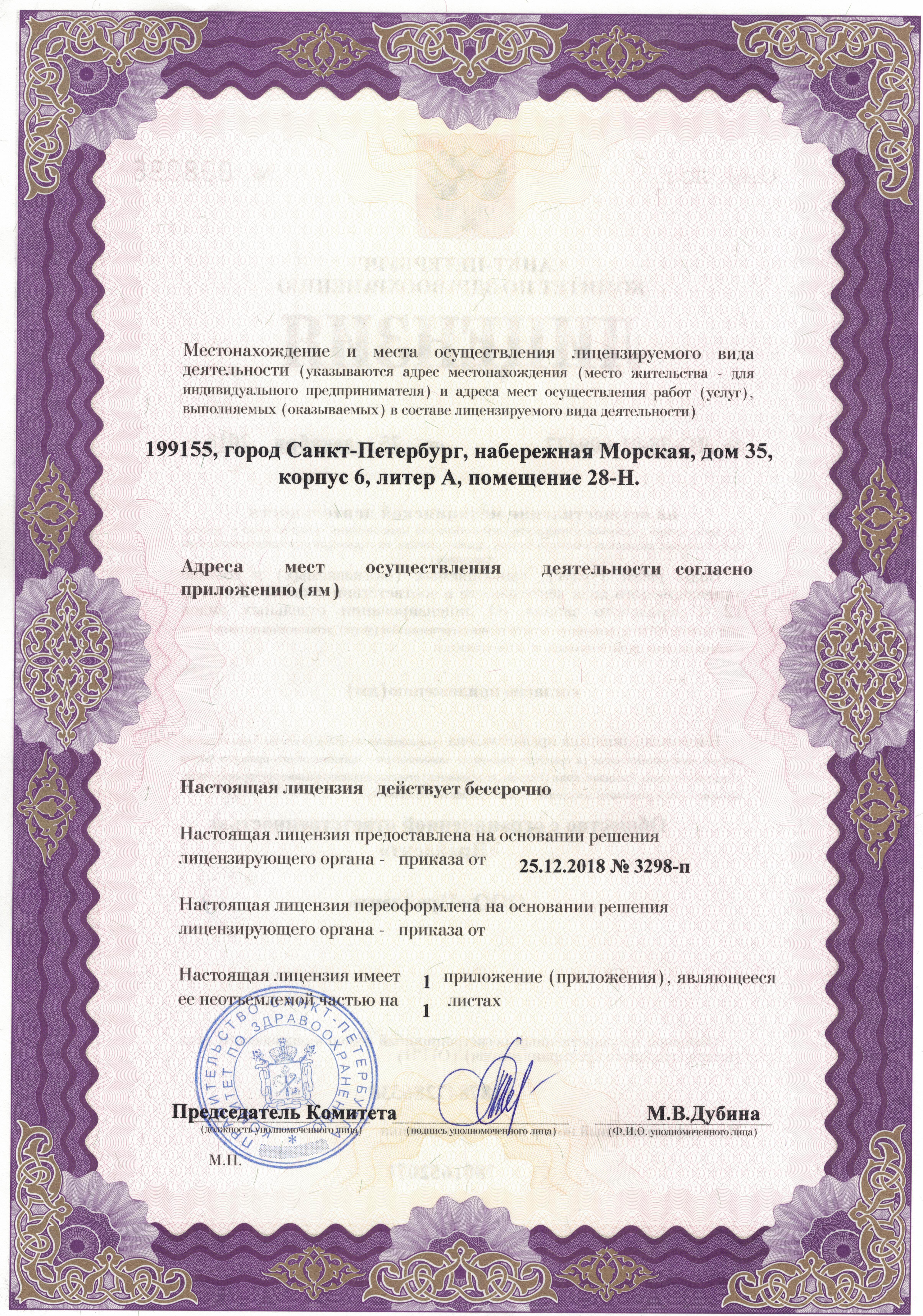 Litsenzia205012019