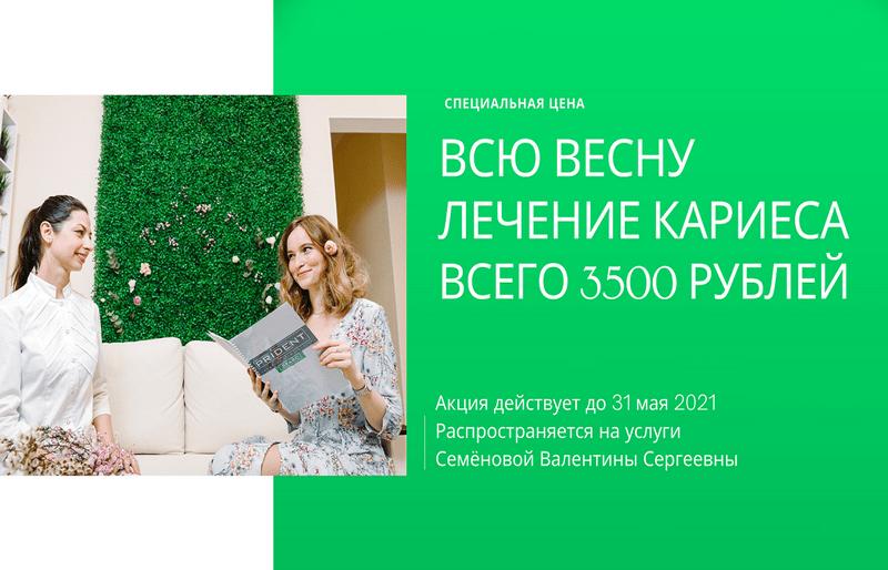 Семенова_акция